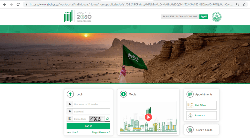 Check iqama Expiry Date with Site
