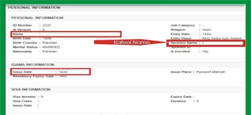 check iqama Kafeel name in Saudi Arabia