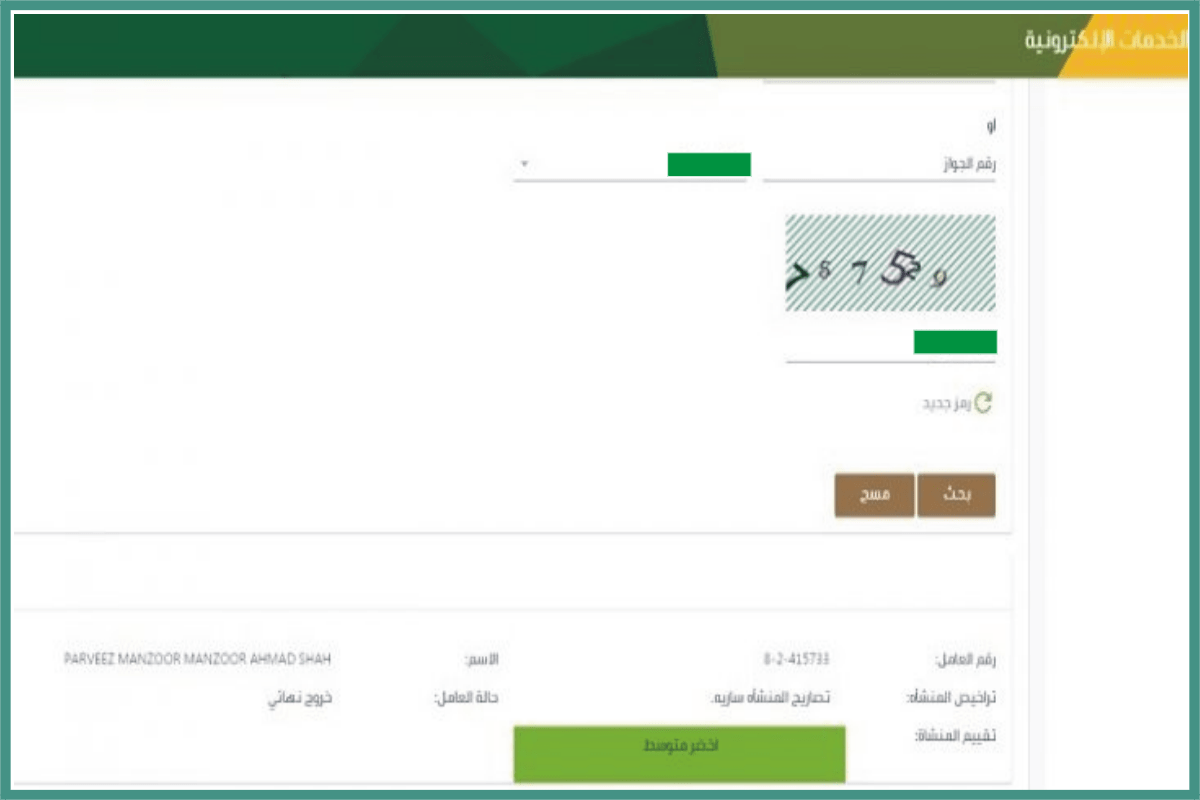 Check iqama Expiry Date red Green