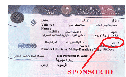 Check iqama Kafeel name